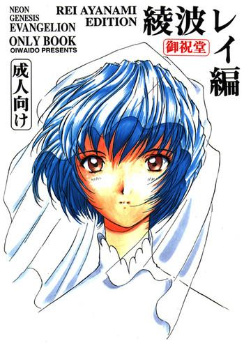 ayanami rei hen cover