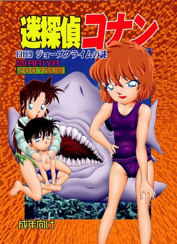 bumbling detective conan file 9 the mystery of the jaws crime cover