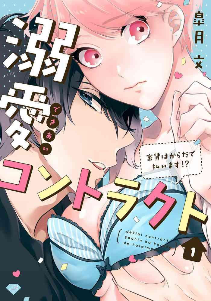 1 2 cover