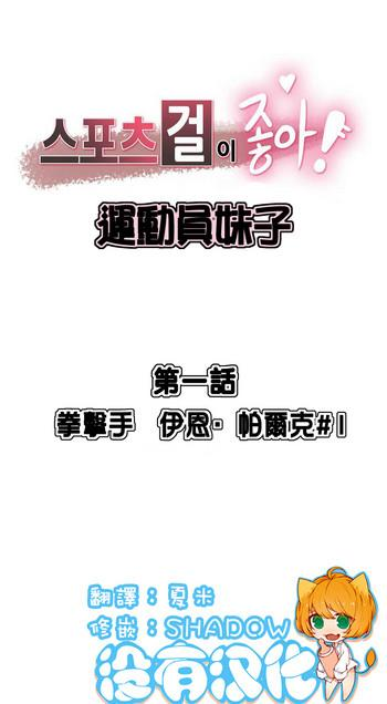 sports girl ch 1 11 cover